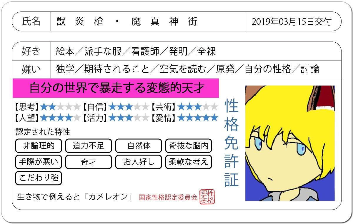 獣炎槍・魔真神街@「すばらしきアッシュ」連載中!!!!!'s photo on #免許証発行診断