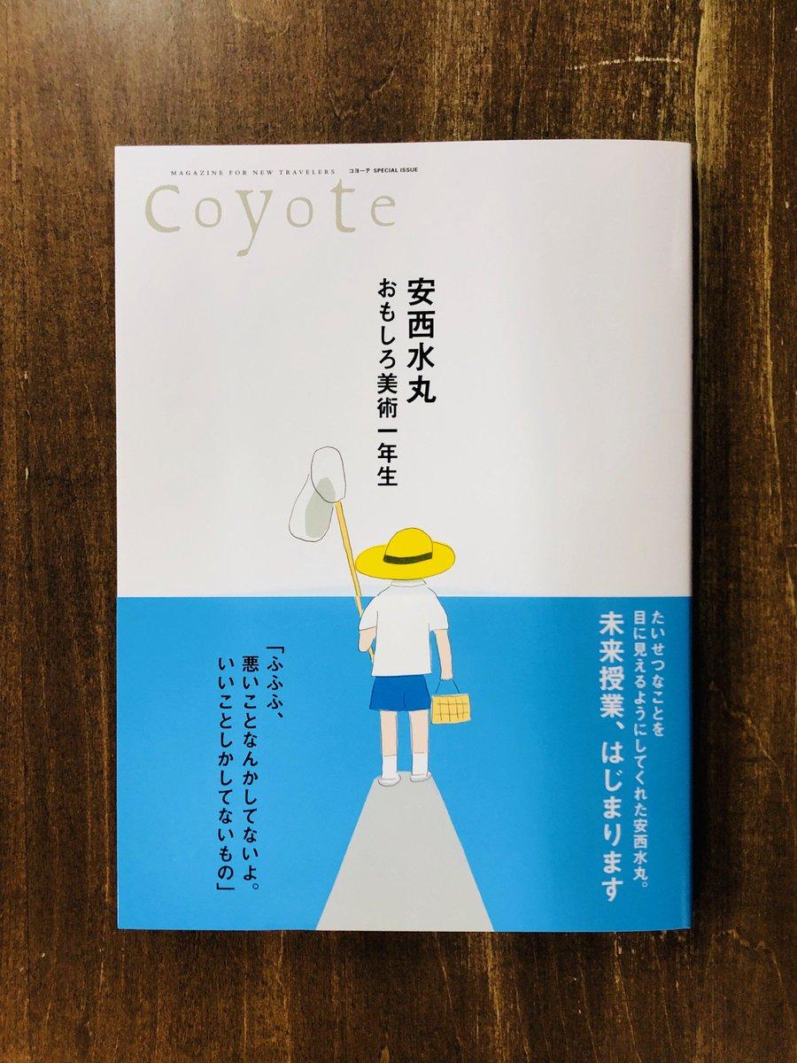 246800661e4e 『coyote』でもずっと品切れだった人気の号が再構成されて発売。様々なイラストレーションに見られる特徴から、その絵に込められた秘密を探る。村上春樹、和田誠、嵐山  ...