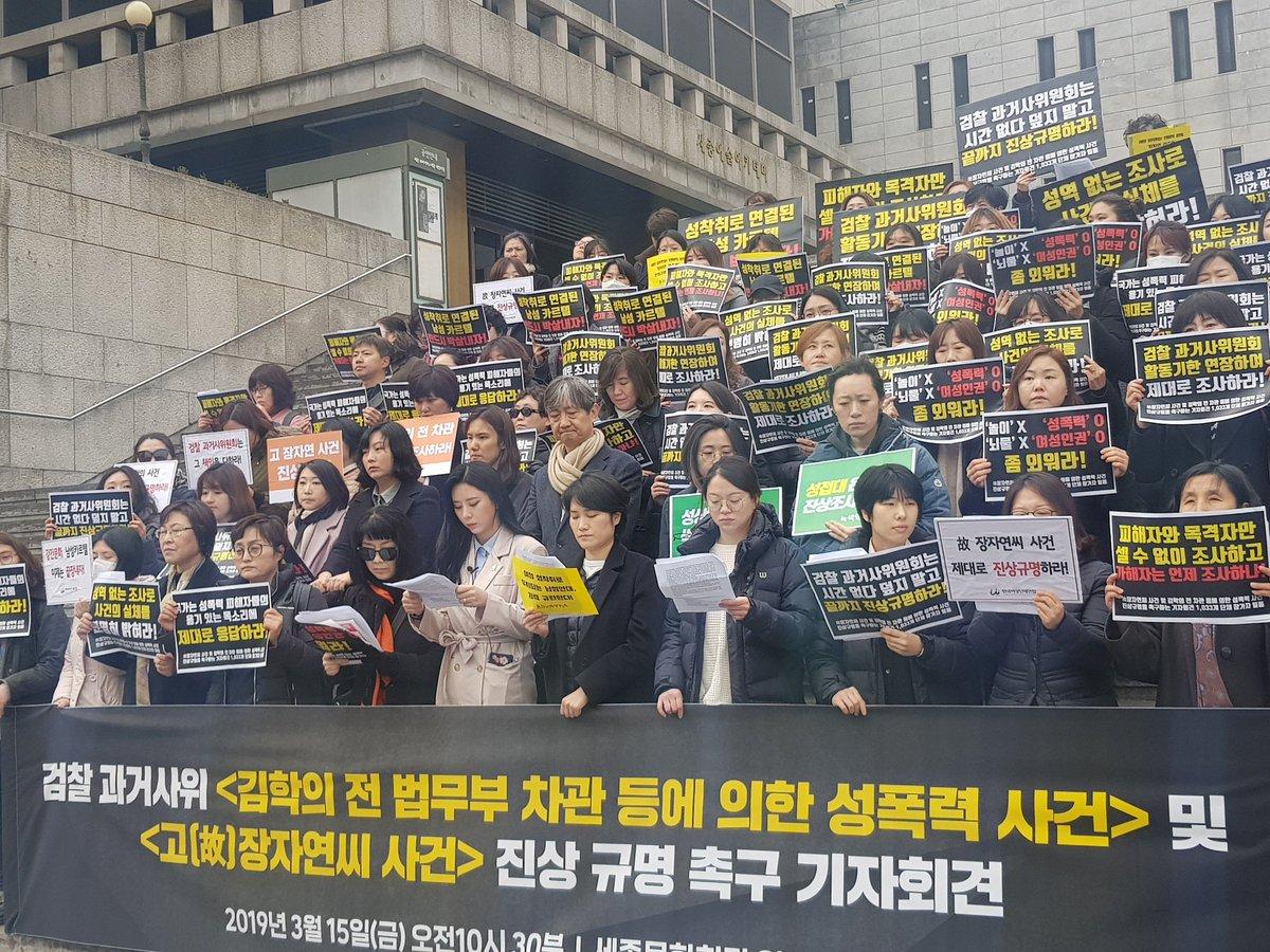 여성신문's photo on 김학의 조사