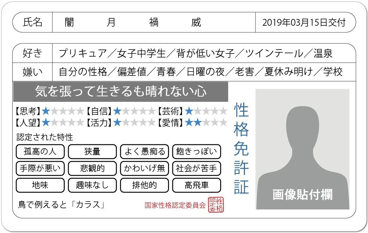 闇月禍威's photo on #免許証発行診断