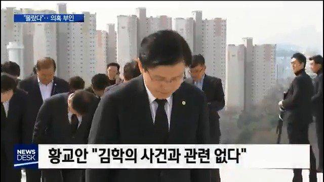 MBC News (MBC 뉴스)'s photo on 황교안