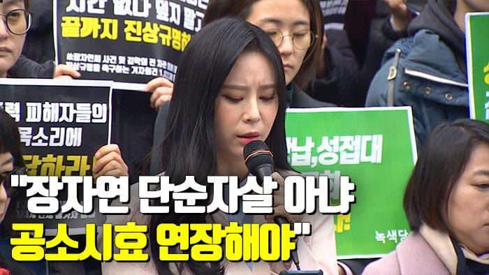 연합뉴스TV's photo on 장자연 단순자살