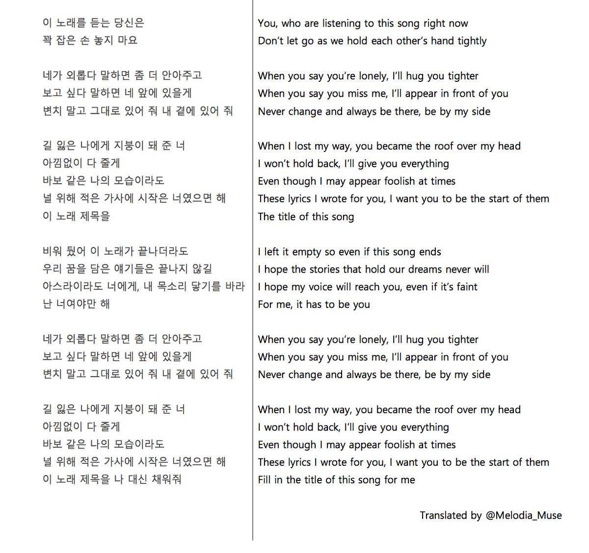 By my side english lyrics