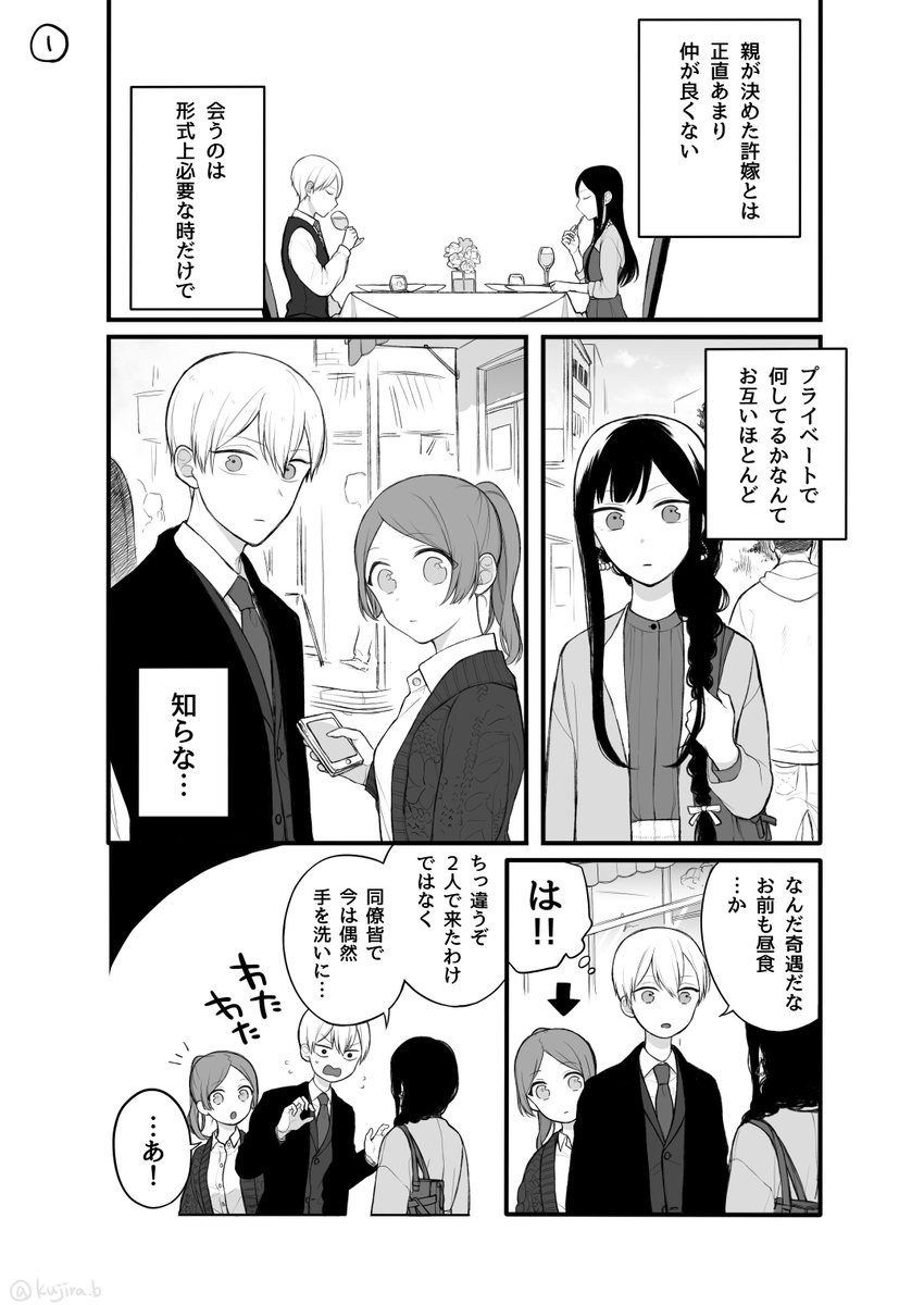 【創作漫画】仲の悪い許嫁の話 7