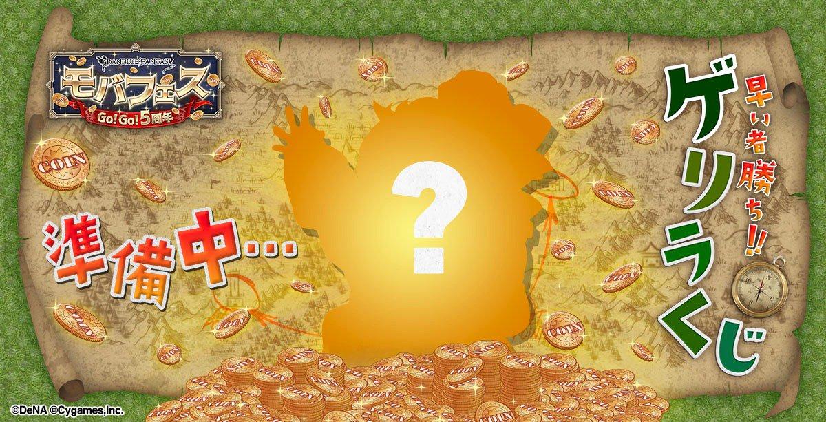 モバミ@モバフェスキャンペーン公式's photo on ゲリラくじ