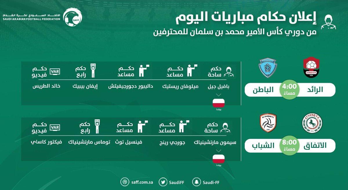 الاتحاد السعودي لكرة القدم's photo on #الاتفاق_الشباب