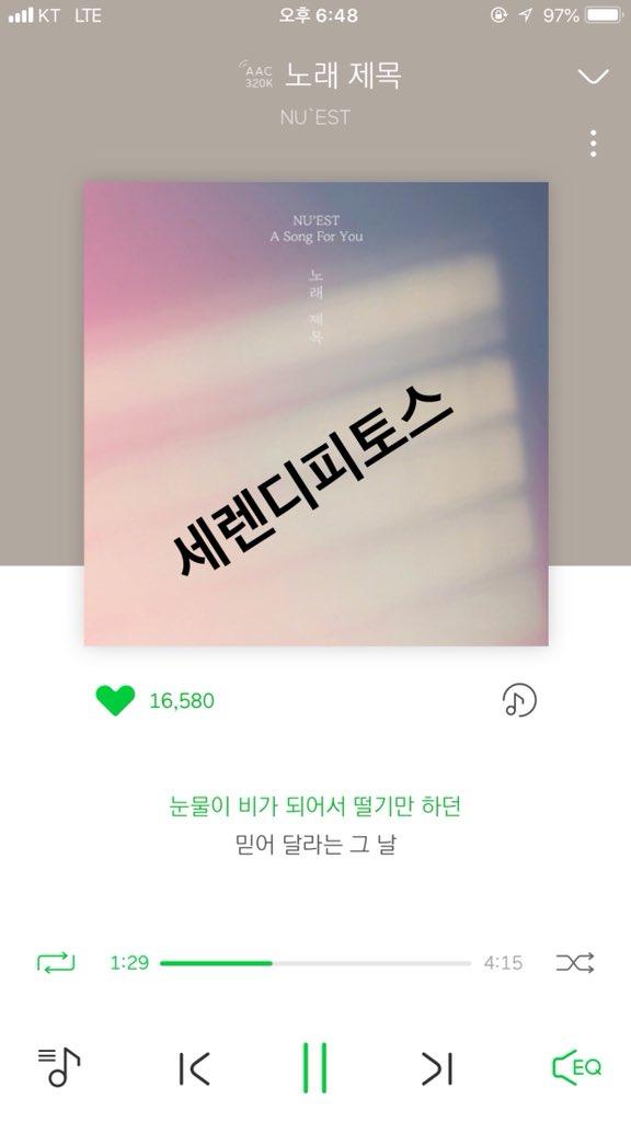 세렌디피토스☘'s photo on #노래제목