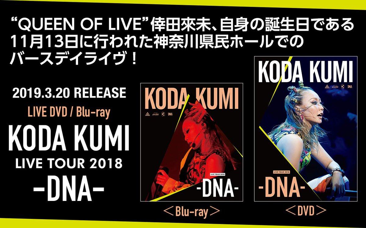 "Koda Kumi >> Album ""W FACE Inside~outside~"" - Página 4 D1sQiX0VYAACB75"