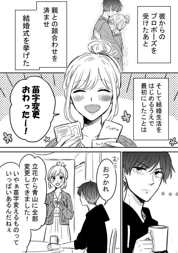 【創作】ツン甘な彼氏(25話)