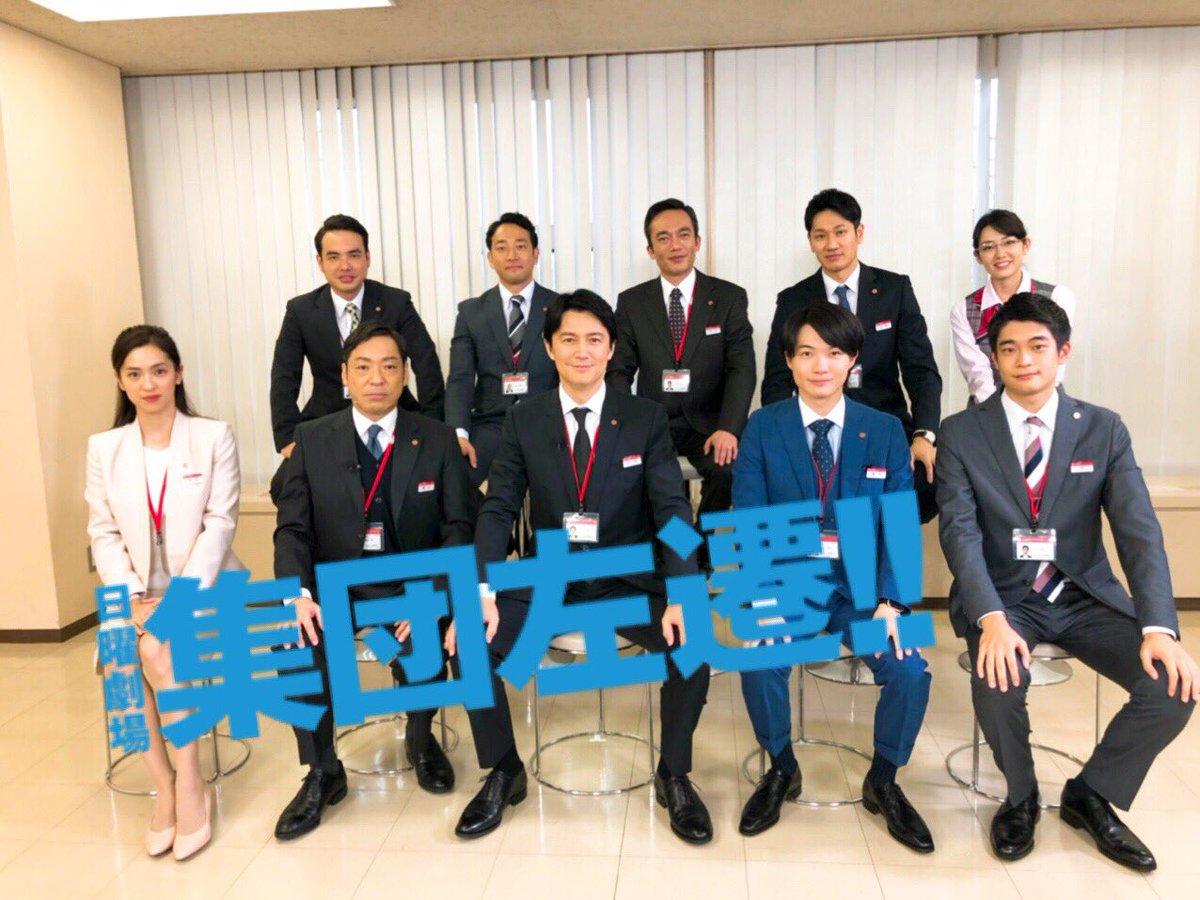 4.21スタート‼︎日曜劇場『集団左遷!!』's photo on #王様のブランチ