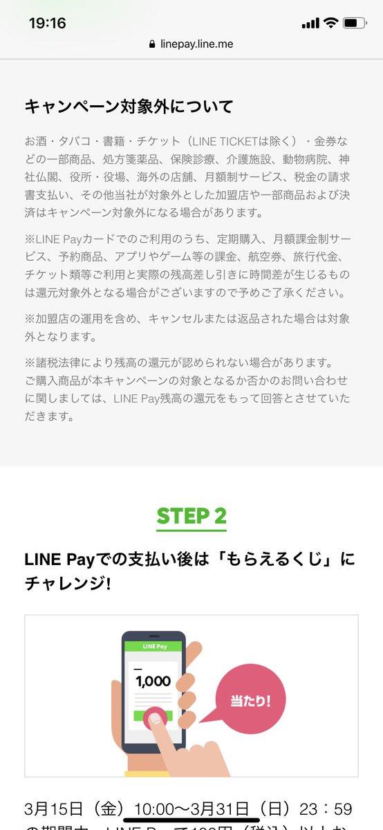 マイなす🇯🇵's photo on #LINEPay