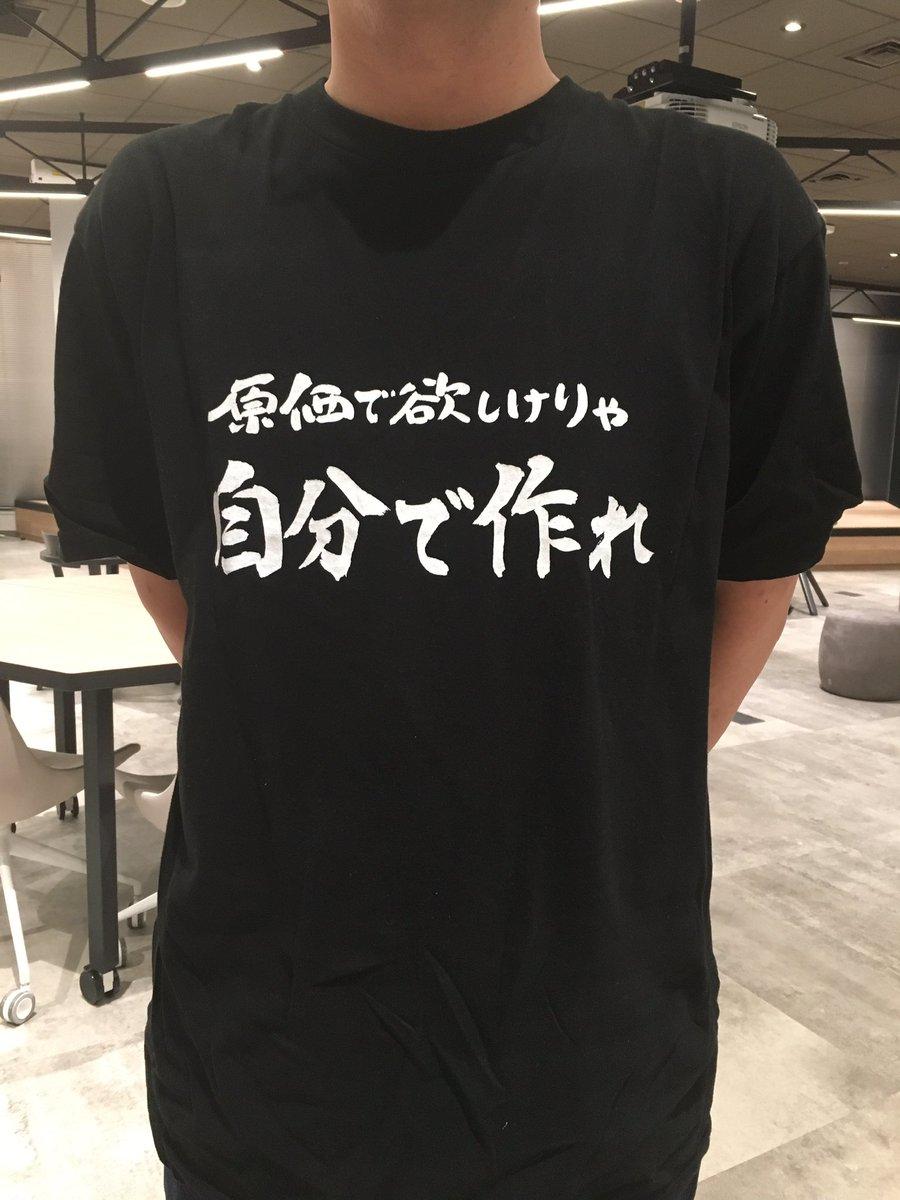 原価厨にお悩みの方へ 「原価で欲しけりゃ 自分で作れ」Tシャツはこちら。(画面下側) up-t.jp/search.php?typ…  #dhwmu