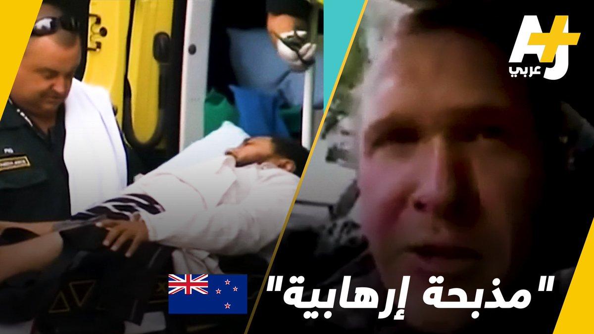 AJ+ عربي's photo on #حادث_نيوزيلندا_الارهابي