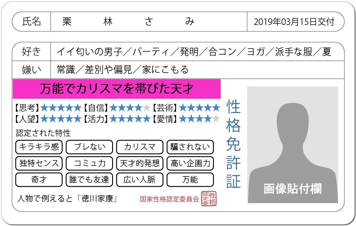 栗林さみ's photo on #免許証発行診断