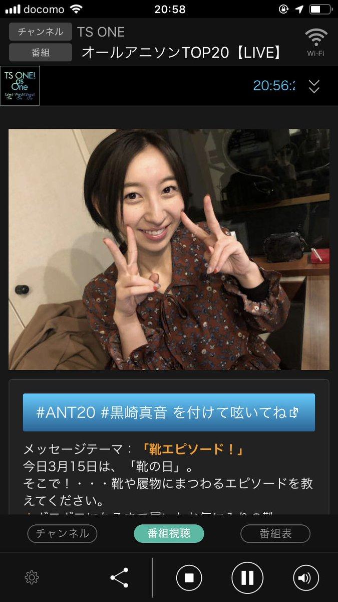星空たぬき's photo on #ANT20
