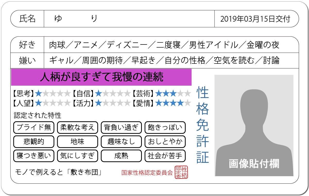 横道侑里's photo on #免許証発行診断