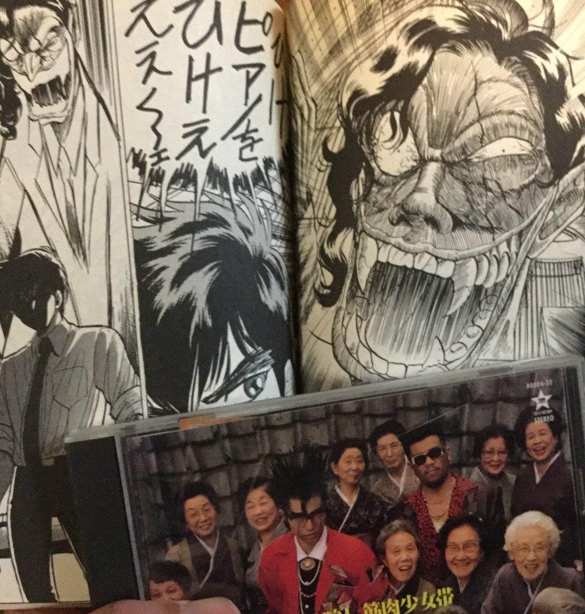 岡野剛@ぬ〜べ〜S第1巻発売中!'s photo on #あなたの大槻ケンヂはどこからですか