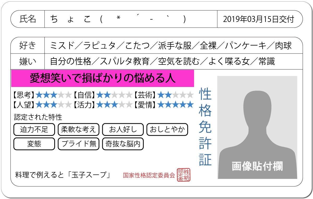 ちょこ(*´꒳`*)'s photo on #免許証発行診断