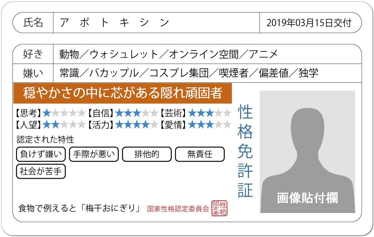 アポトキシン 青ブタ映画6/15 【五等分の花嫁記念日】's photo on #免許証発行診断