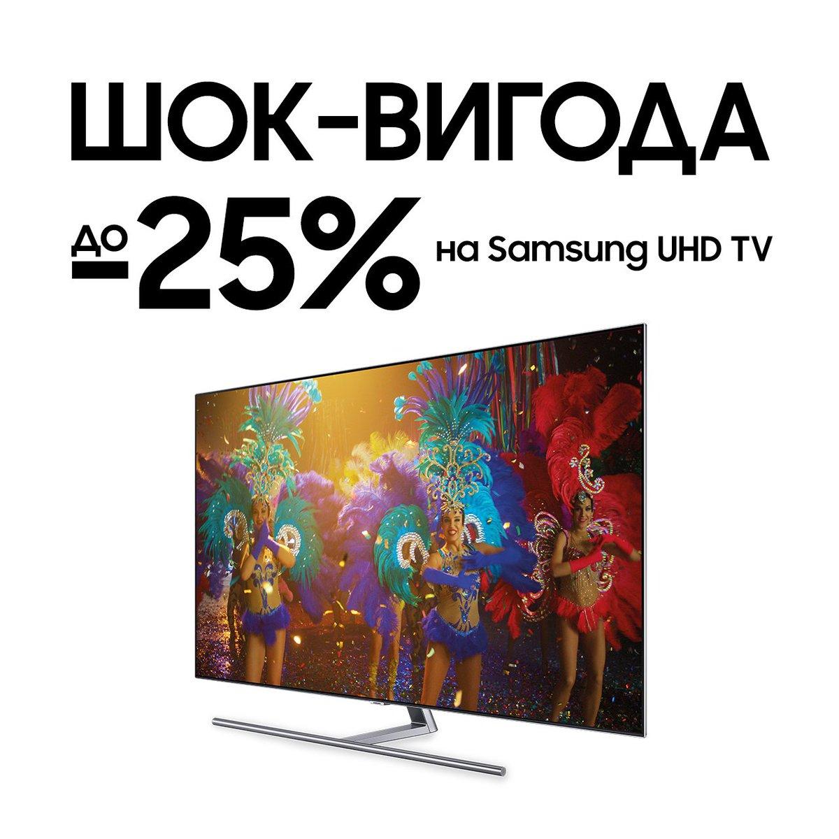 Samsung Ukraine's photo on tv promo