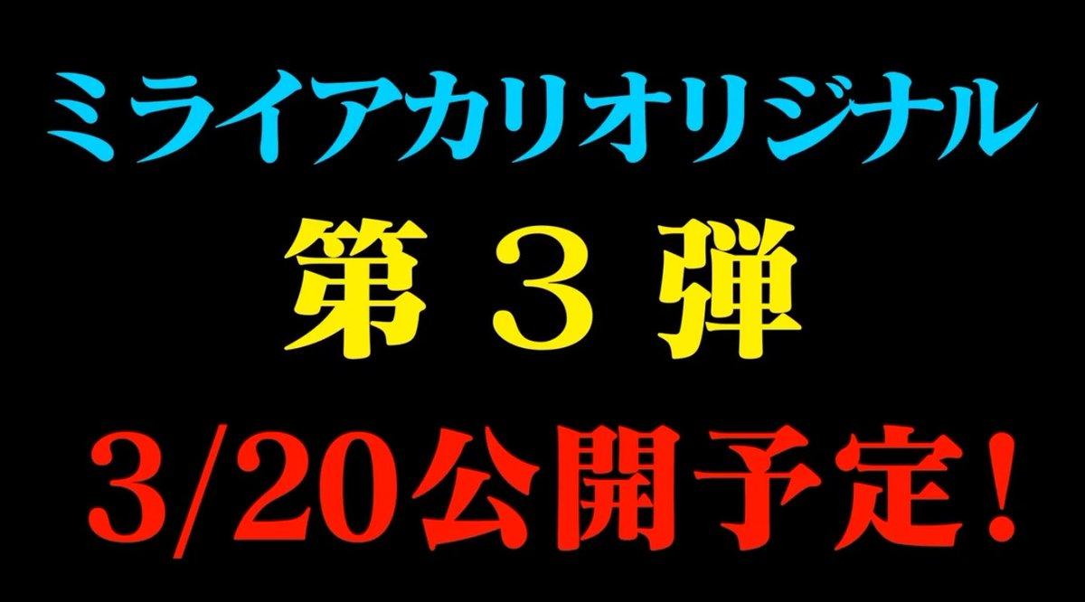 Kasaka🦋ミライ部🌻ひいろ隊's photo on #ミライアカリ生放送