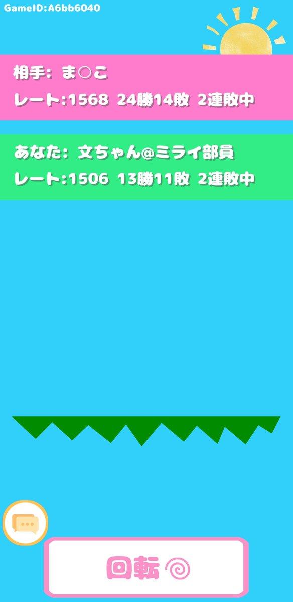 文ちゃん🦋ミライ部's photo on #ミライアカリ生放送