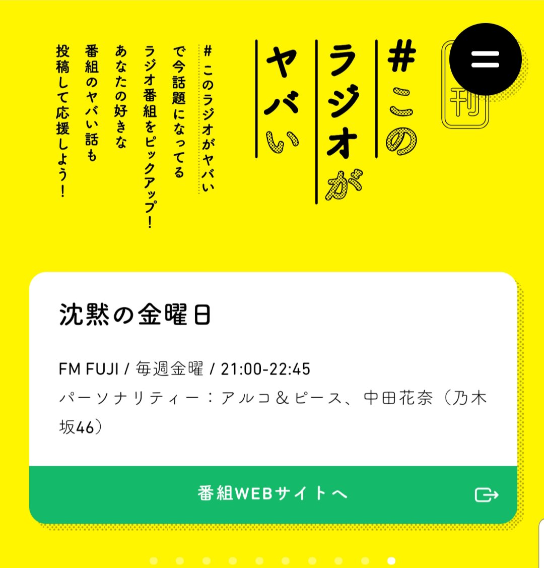 FM FUJI 78.6 83.0 80.5's photo on #沈黙の金曜日