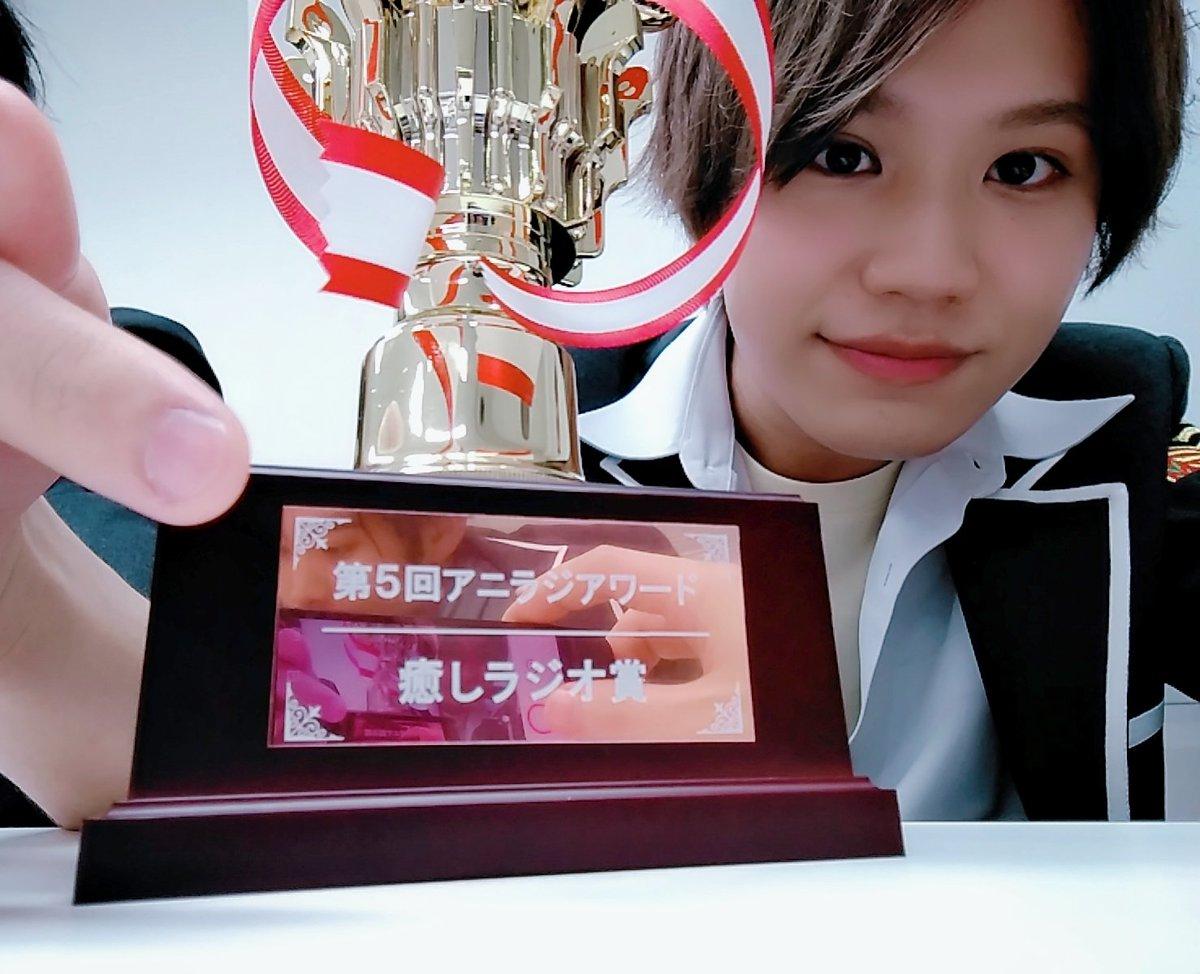 葉山翔太's photo on #アニラジアワード