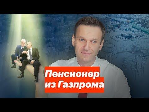 Пенсионер из Газпрома Фото