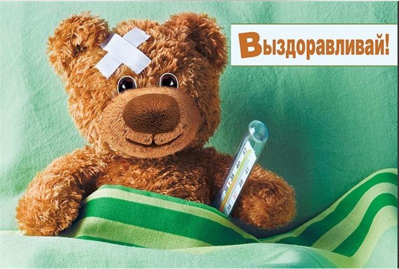 Смешные картинки с пожеланиями скорейшего выздоровления, открытки