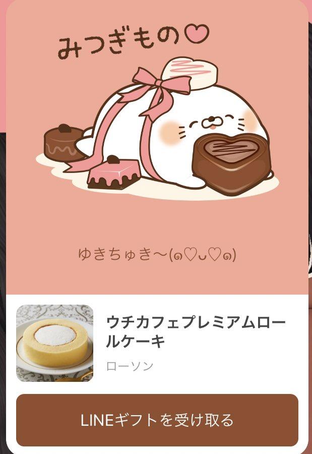 ひなからバレンタインのお返しでロールケーキもらって3ヶ月記念に画像もらってしまった\(๑´ω`๑)/ ひなフォルダーに写真が増え続けてるのにやにやしながら眺めてる←  @Hinati_nana