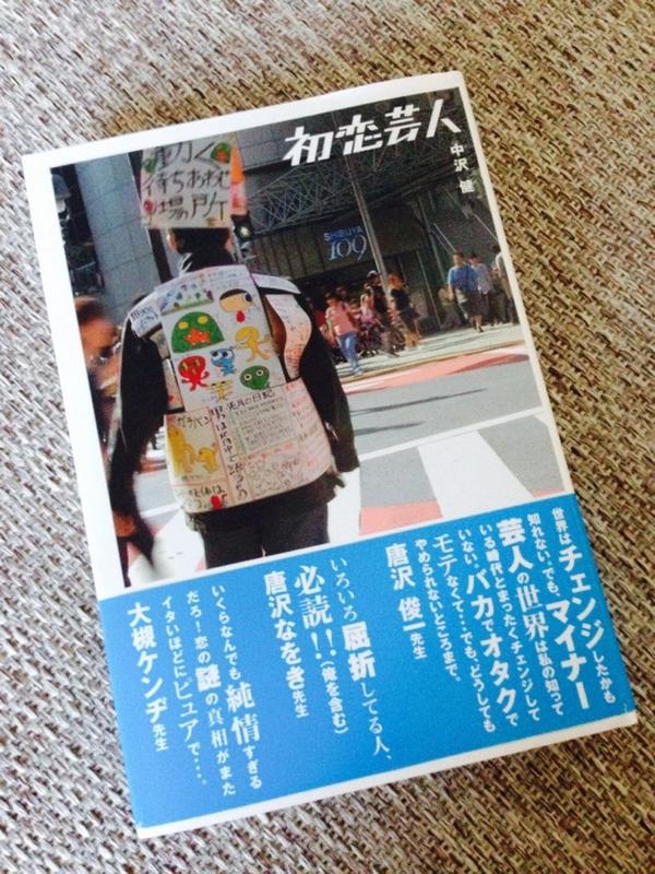 中沢健 『緊急検証!THE MOVIE ネッシーvsノストラダムスvsユリ・ゲラー』1月11日公開!'s photo on #あなたの大槻ケンヂはどこからですか