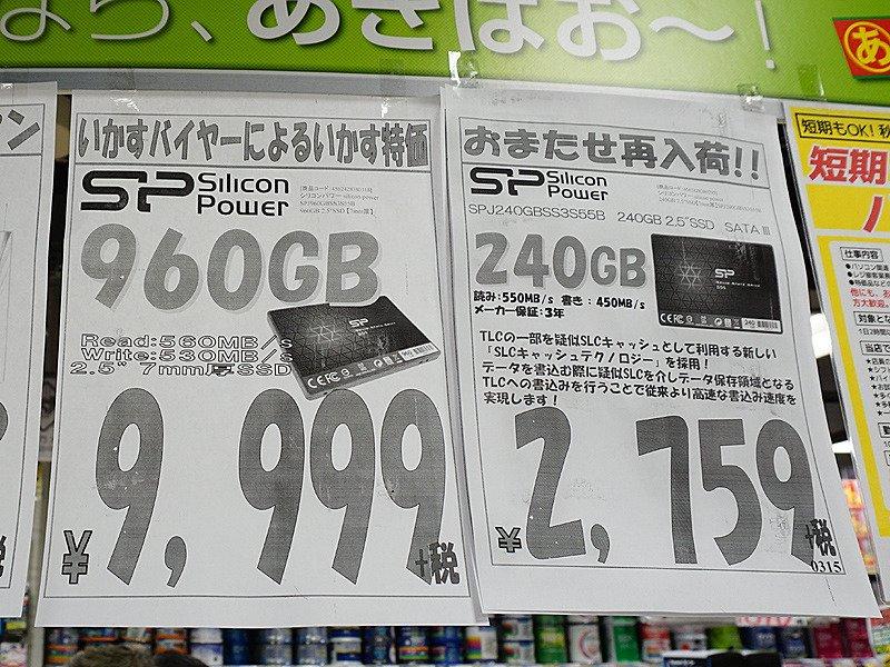 RT @watch_akiba: 更新:あきばお~の激安SSD再び、税込2,980円の240GB SSDが大量入荷 税込10,799円の960GBもあり https://t.co/2R32Bn6A4L https://t.co/In7s45P2bT