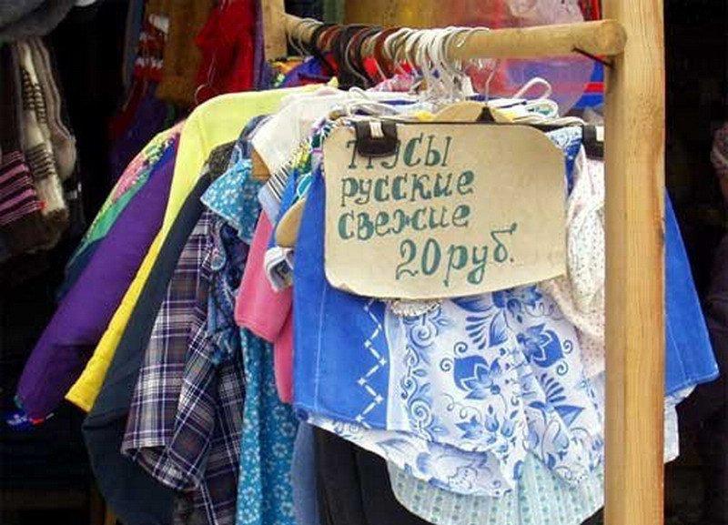 Елку, картинки для продавцов одежды смешные цены