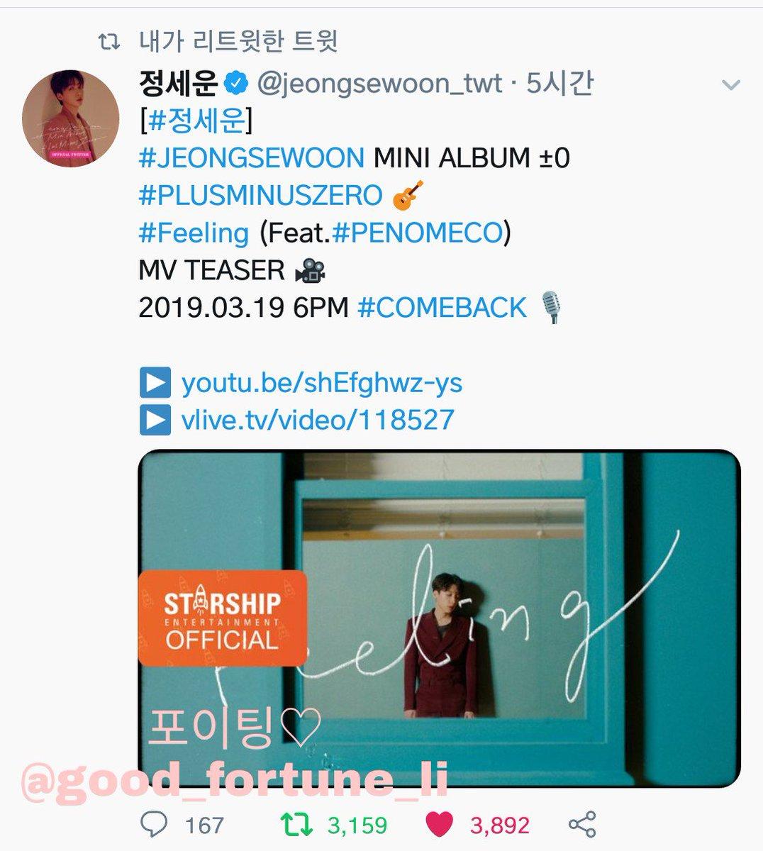 포이팅♡'s photo on #JEONGSEWOON