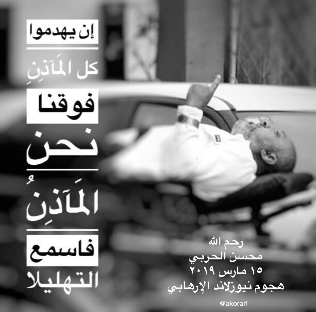 أحمد خالد عريف   Ahmed K. Oraif's photo on #محسن_الحربي
