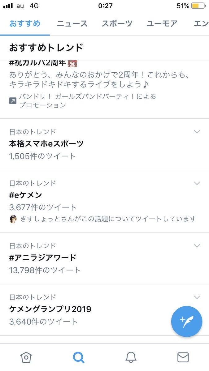 ゼロ円🍡🐛's photo on 本格スマホeスポーツ