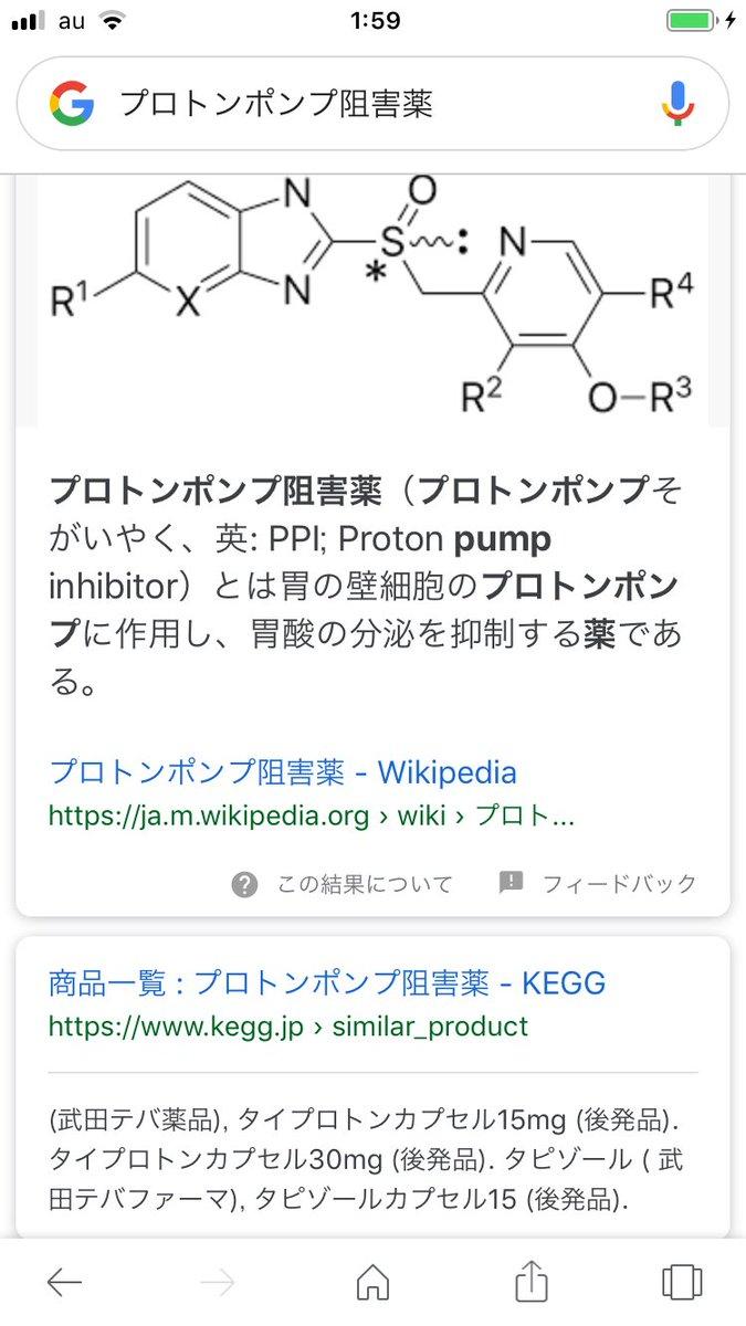 プロトンポンプ阻害薬 hashtag on Twitter