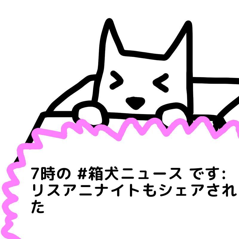 箱犬bot's photo on リスアニナイト