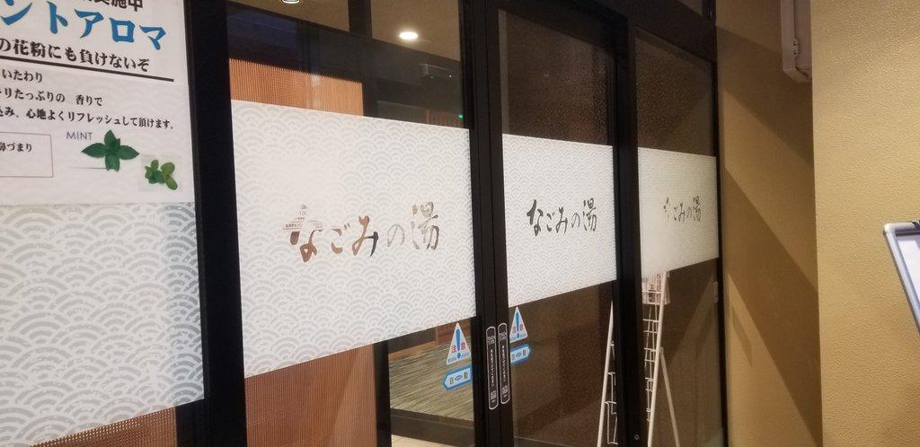 あけぼのWUG3月8日はSSA's photo on リスアニナイト