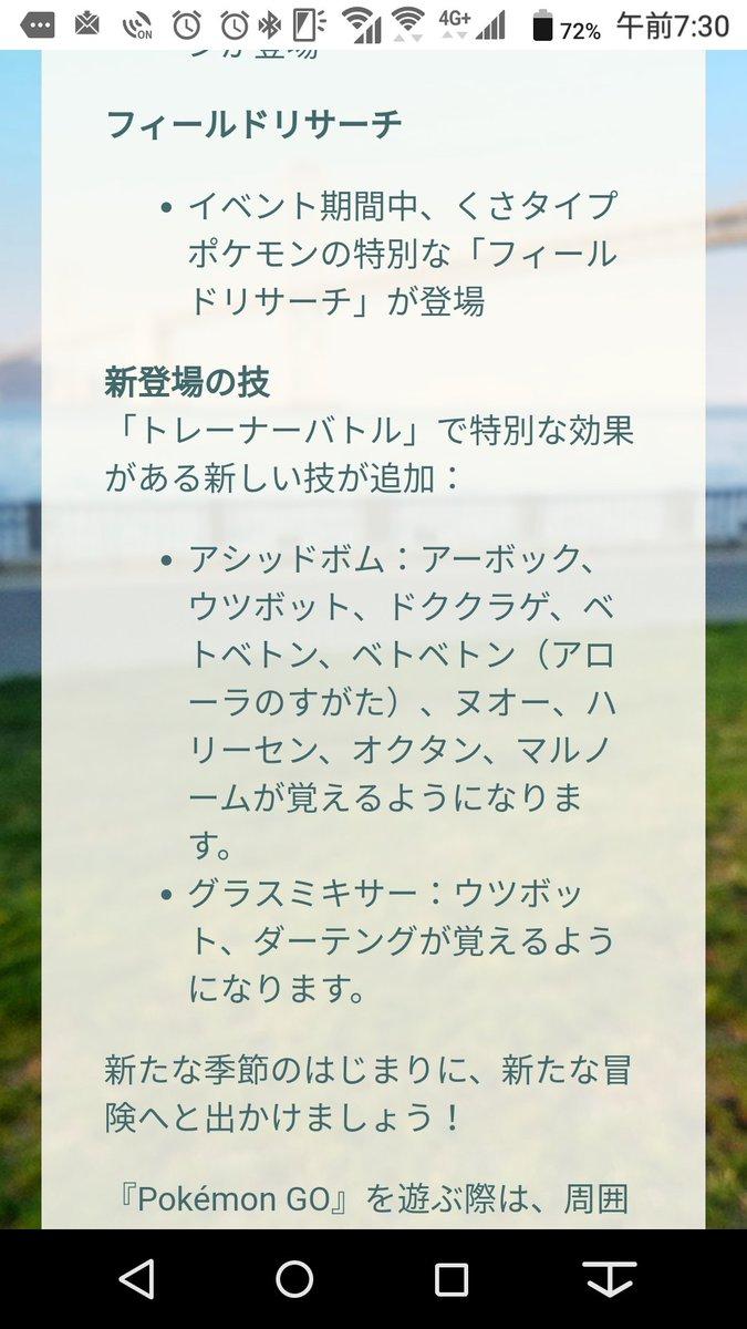 技 ウツボット 【ポケクエ】ウツボットの入手できる料理とおぼえる技【ポケモンクエスト】