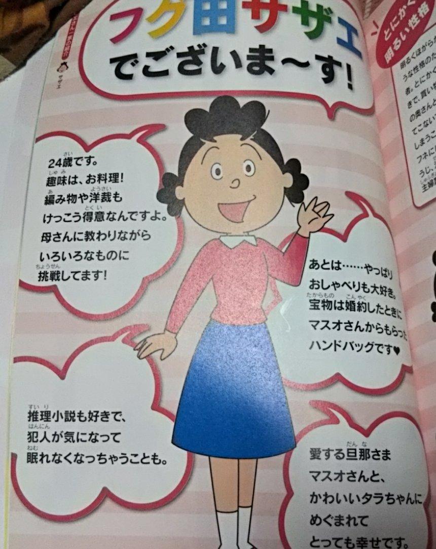 サザエさん(24歳)→まあわかる  マスオさん(28歳)→!!!!????