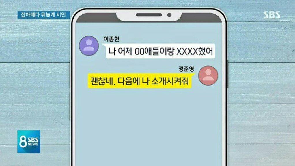 MAİ~'s photo on #성범죄자_이종현_아웃
