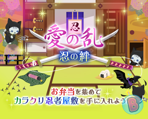 "[SLB: P] Upcoming Battle Event:  English Title: ""Ninja Ingenuity"""