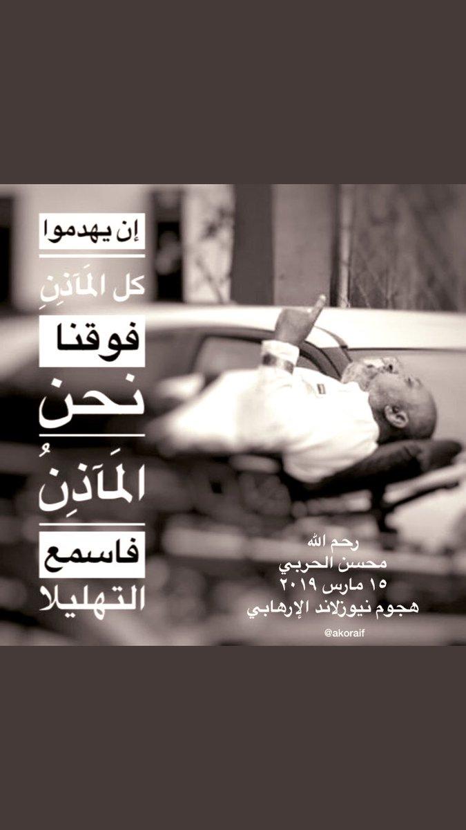 عبد الله الحربي🇸🇦🇵🇸🇦🇪🇧🇭❤💛💚's photo on #محسن_الحربي