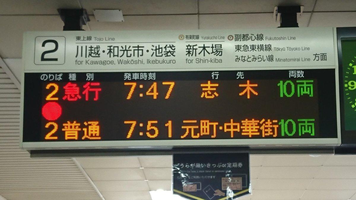 もふだっく's photo on 東武東上線