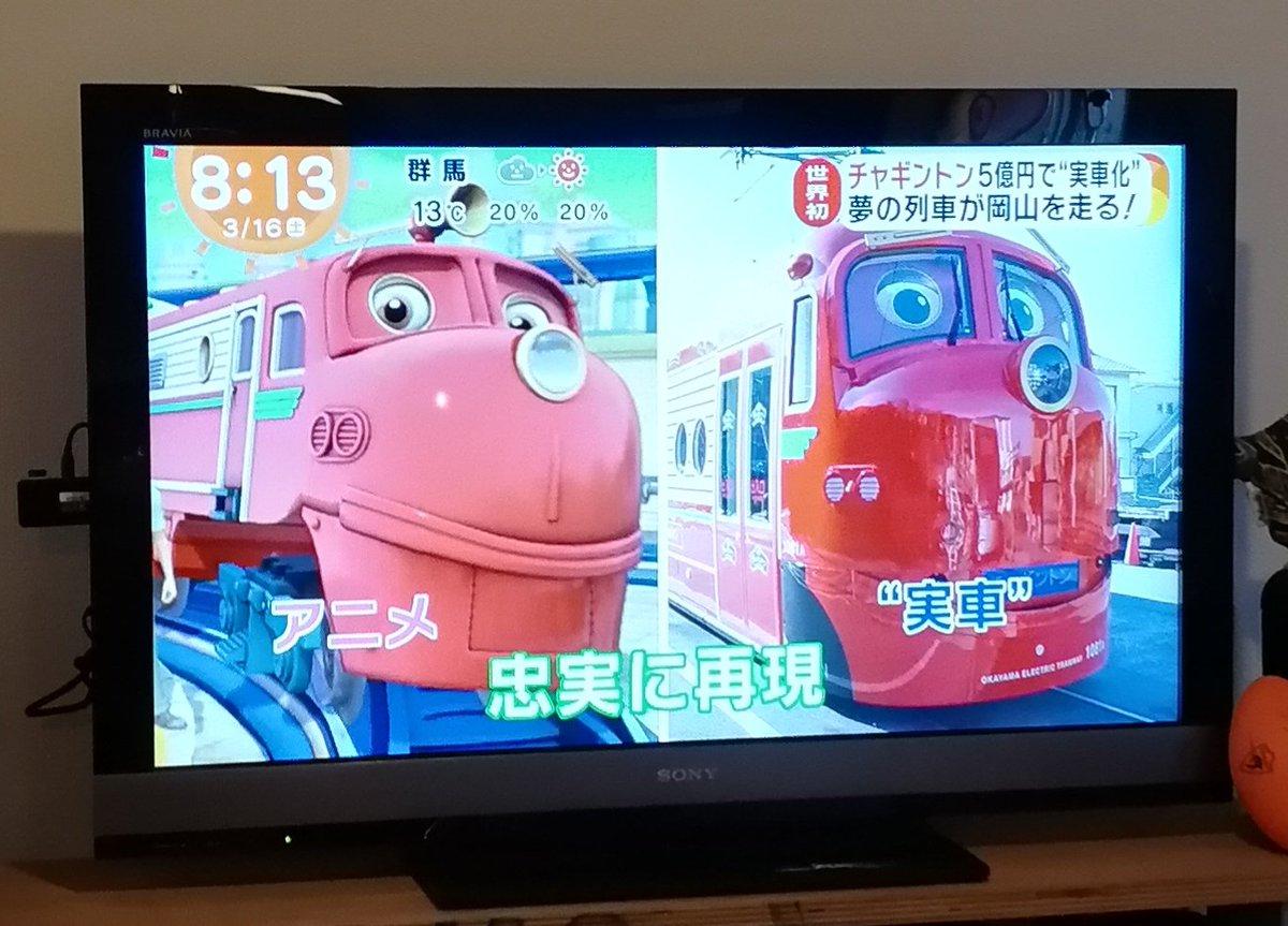 BAYA's photo on チャギントン電車