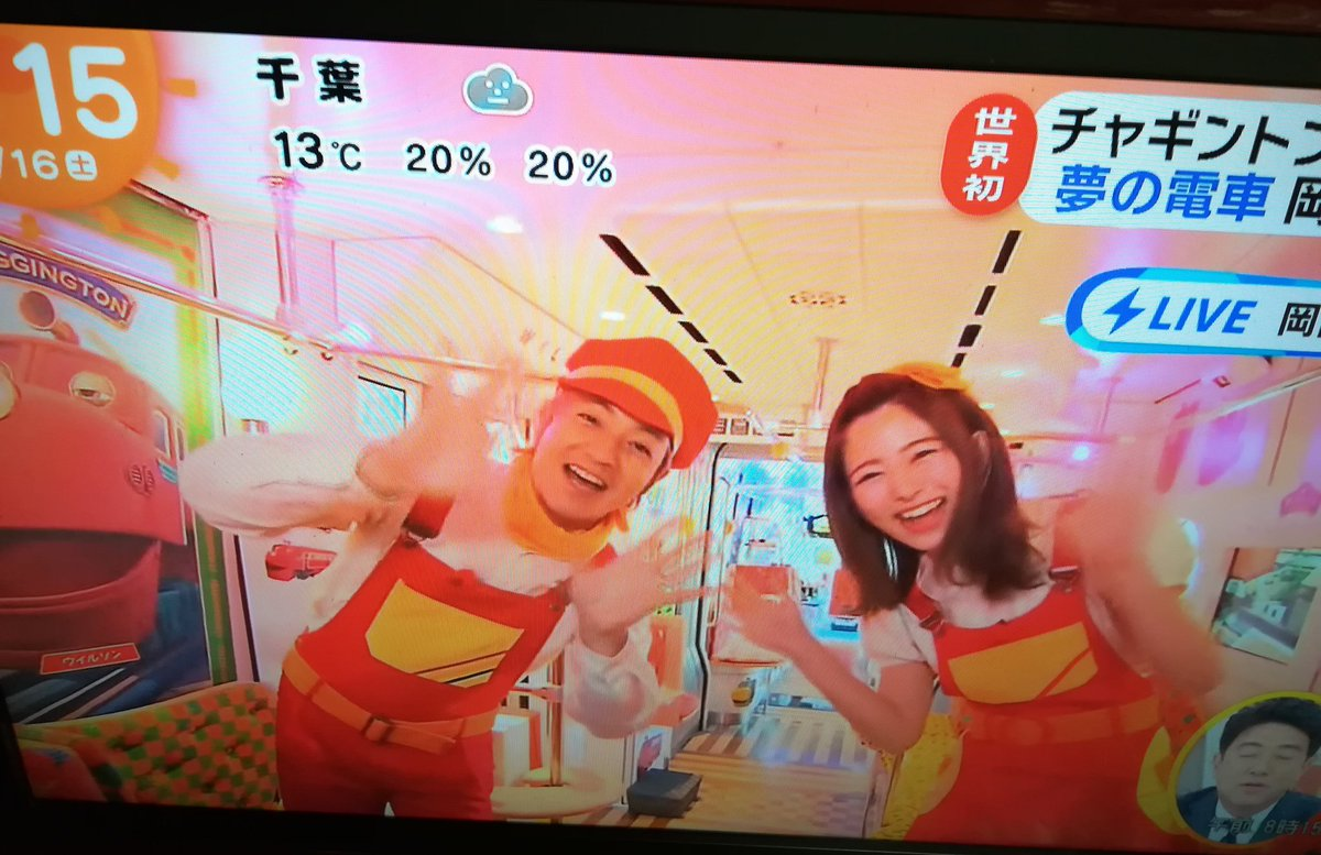 たかぽん☆'s photo on チャギントン電車