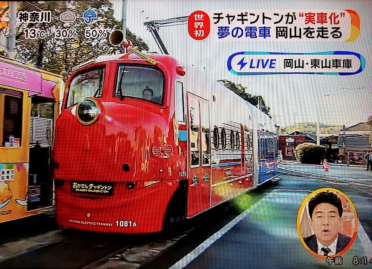 でら大船(:3 _ )='s photo on チャギントン電車