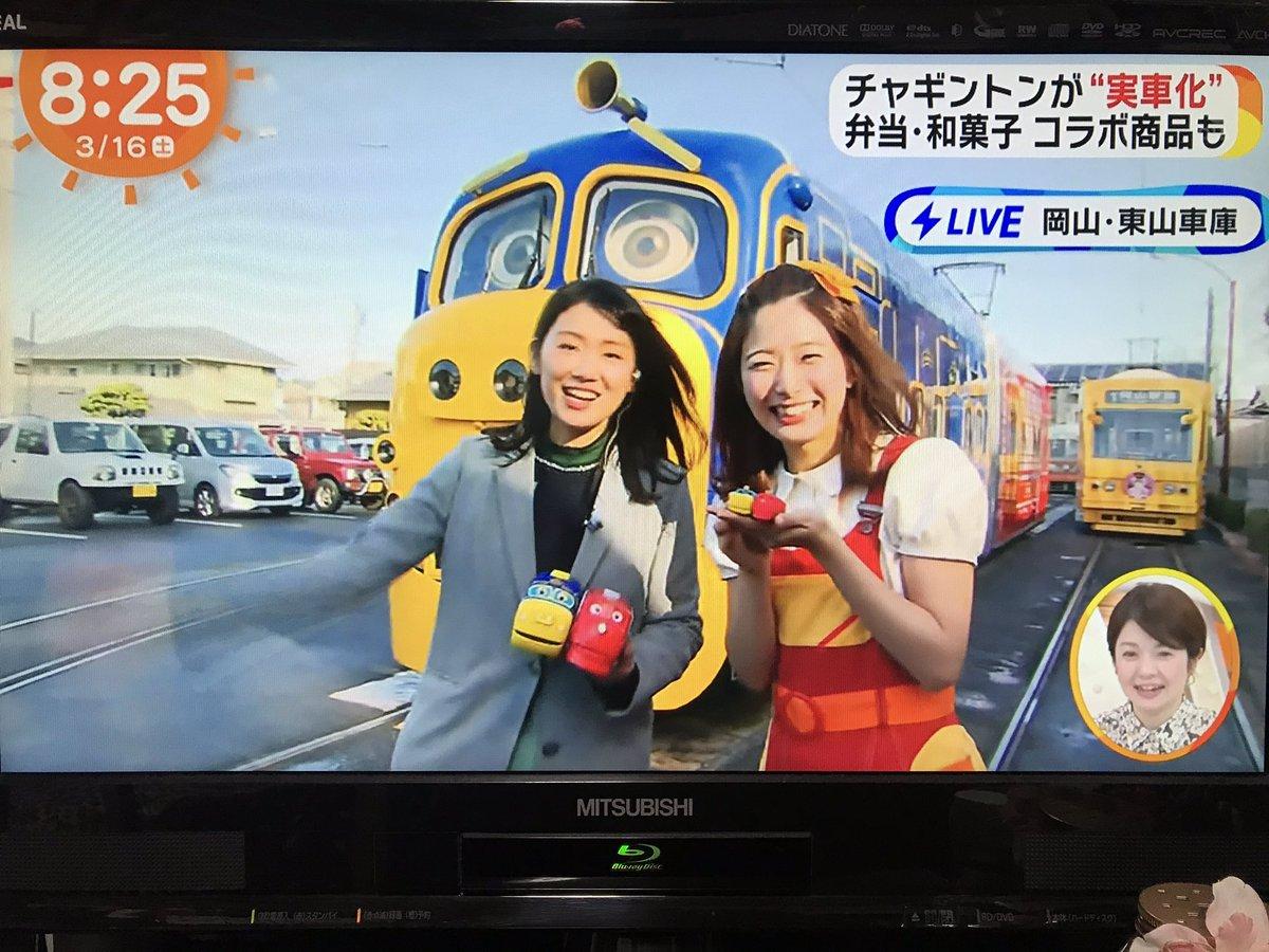 みき's photo on チャギントン電車
